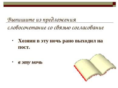 Выпишите из предложения словосочетание со связью согласование Хозяин в эту но...
