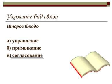 Укажите вид связи Второе блюдо а) управление б) примыкание в) согласование