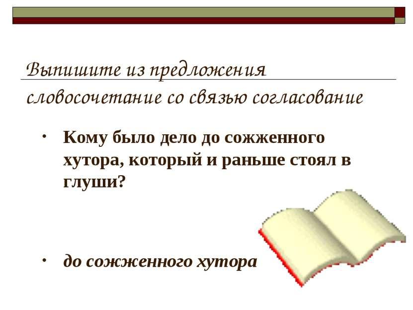 Выпишите из предложения словосочетание со связью согласование Кому было дело ...