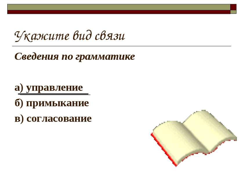 Укажите вид связи Сведения по грамматике а) управление б) примыкание в) согла...