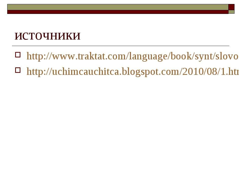 источники http://www.traktat.com/language/book/synt/slovosoch/sposob%20_p.php...