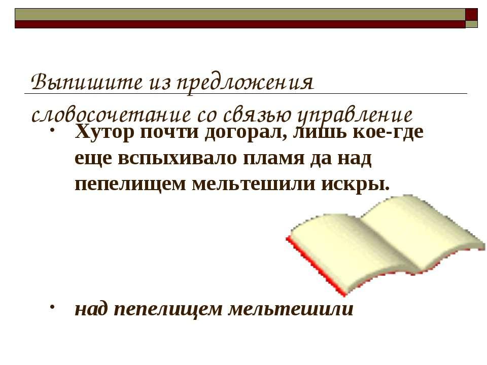 Выпишите из предложения словосочетание со связью управление Хутор почти догор...
