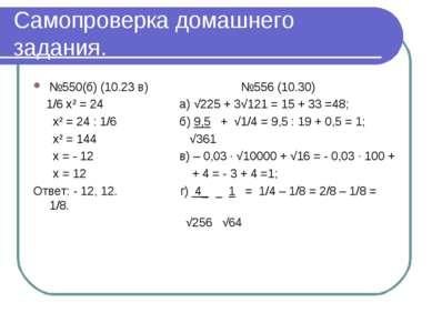 Самопроверка домашнего задания. №550(б) (10.23 в) №556 (10.30) 1/6 х² = 24 а)...