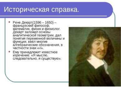 Историческая справка. Рене Декарт(1596 – 1650) – французский философ, математ...