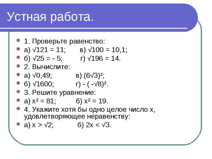 Устная работа. 1. Проверьте равенство: а) √121 = 11; в) √100 = 10,1; б) √25 =...