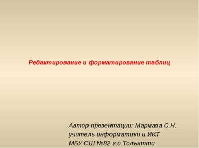 Редактирование и форматирование таблиц Автор презентации: Мармаза С.Н. учител...