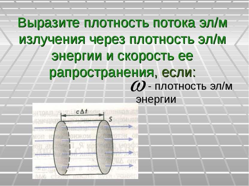 Выразите плотность потока эл/м излучения через плотность эл/м энергии и скоро...