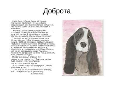 Доброта Жила-была собачка. Звали её Ушанка. Назвали её так потому, что у неё ...