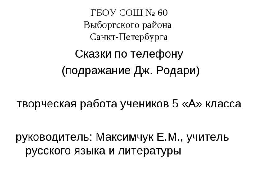 ГБОУ СОШ № 60 Выборгского района Санкт-Петербурга Сказки по телефону (подража...