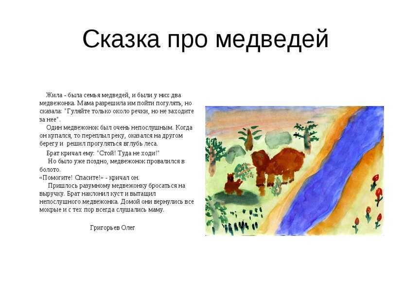 Сказка про медведей Жила - была семья медведей, и были у них два медвежонка. ...