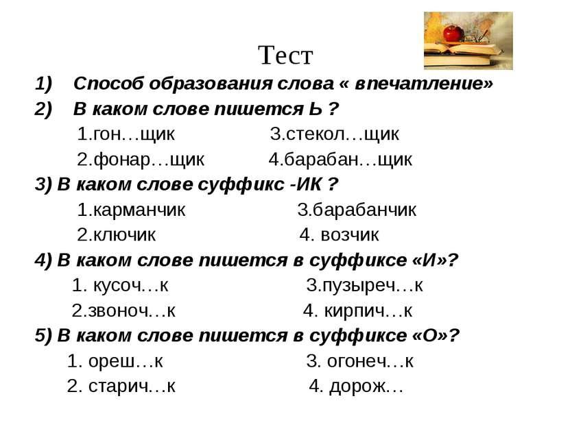Тест Способ образования слова « впечатление» В каком слове пишется Ь ? 1.гон…...