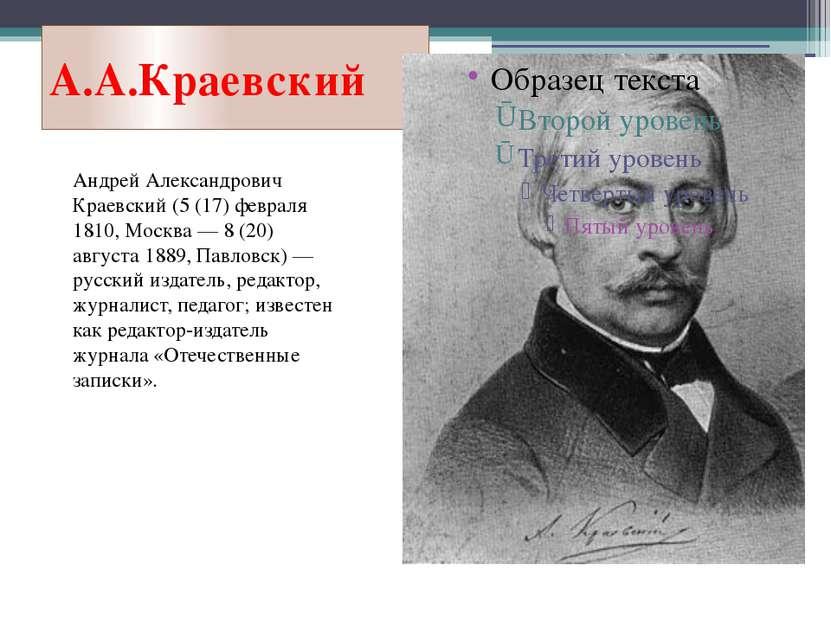 А.А.Краевский Андрей Александрович Краевский (5 (17) февраля 1810, Москва — 8...