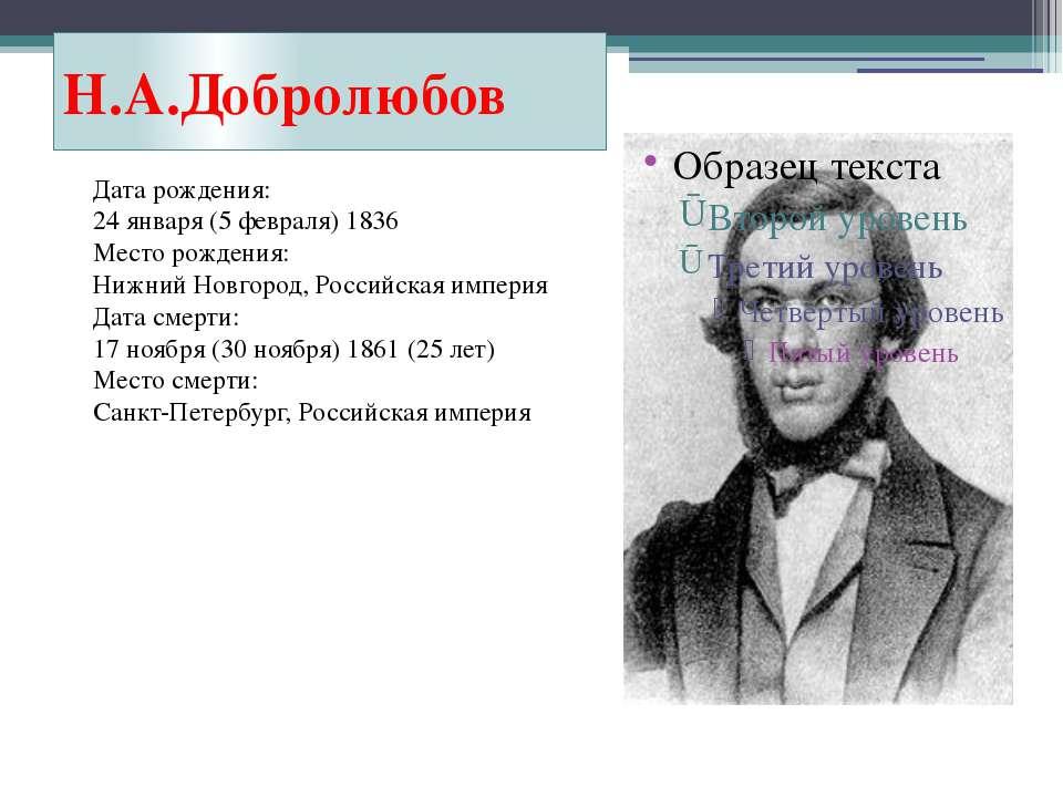 Н.А.Добролюбов Дата рождения: 24 января (5 февраля) 1836 Место рождения: Нижн...