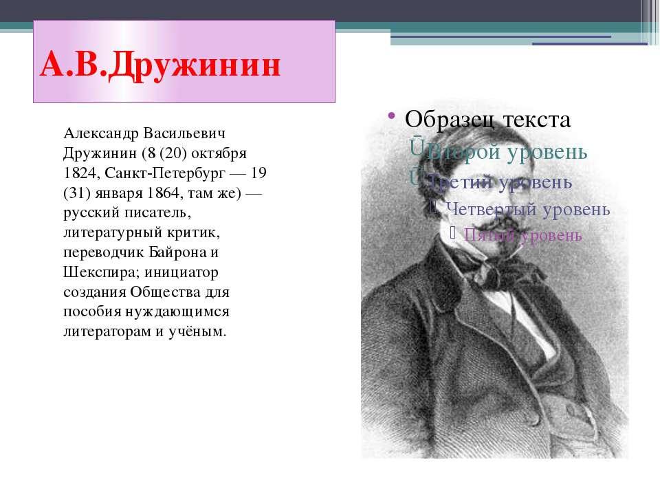 А.В.Дружинин Александр Васильевич Дружинин (8 (20) октября 1824, Санкт-Петерб...