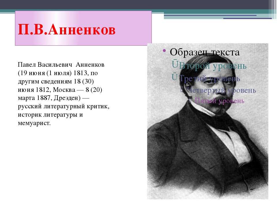 П.В.Анненков Павел Васильевич Анненков (19 июня (1 июля) 1813, по другим свед...