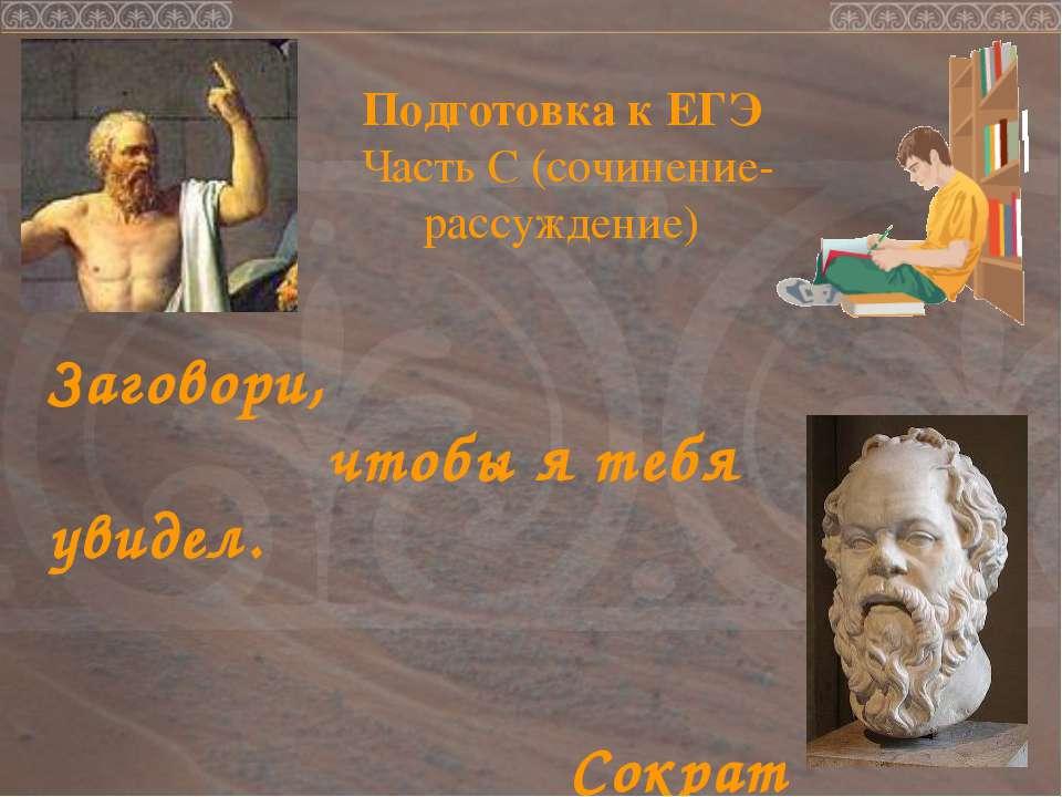 """Образовательный портал """"Мой университет"""" Факультет """"Реформа образования"""" Подг..."""