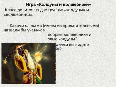 Игра «Колдуны и волшебники» Класс делится на две группы: «колдуны» и «волшебн...