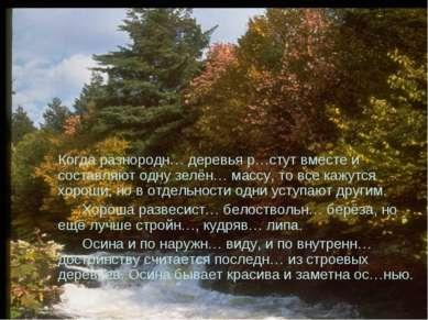 Когда разнородн… деревья р…стут вместе и составляют одну зелён… массу, то все...
