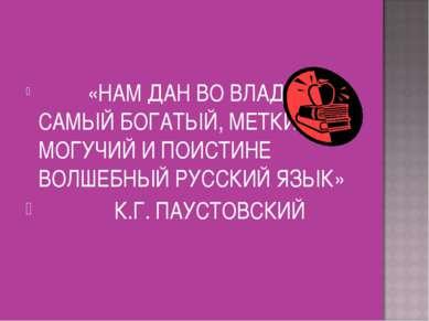 «НАМ ДАН ВО ВЛАДЕНИЕ САМЫЙ БОГАТЫЙ, МЕТКИЙ, МОГУЧИЙ И ПОИСТИНЕ ВОЛШЕБНЫЙ РУСС...