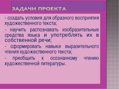 - создать условия для образного восприятия художественного текста; - научить ...