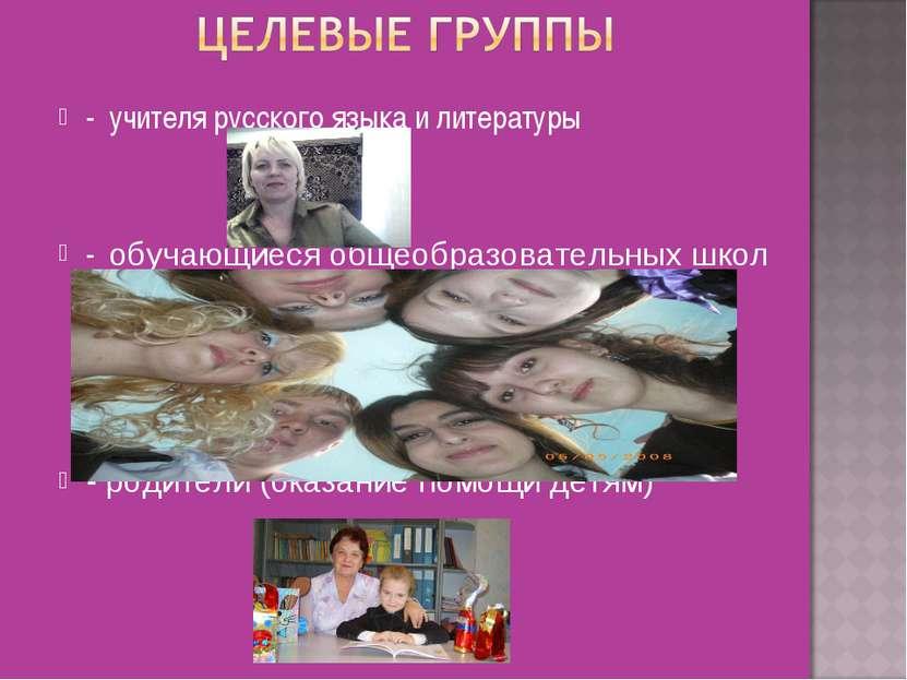 - учителя русского языка и литературы - обучающиеся общеобразовательных школ ...