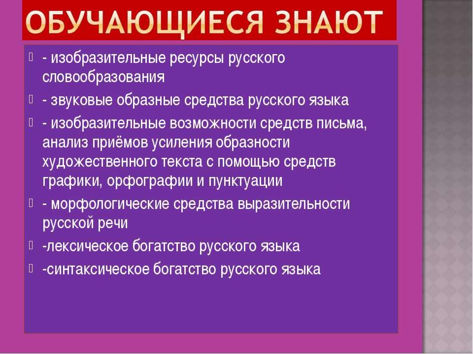 - изобразительные ресурсы русского словообразования - звуковые образные средс...