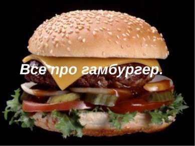 Все про гамбургер.
