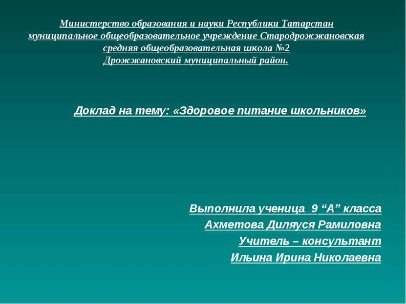 Министерство образования и науки Республики Татарстан муниципальное общеобраз...