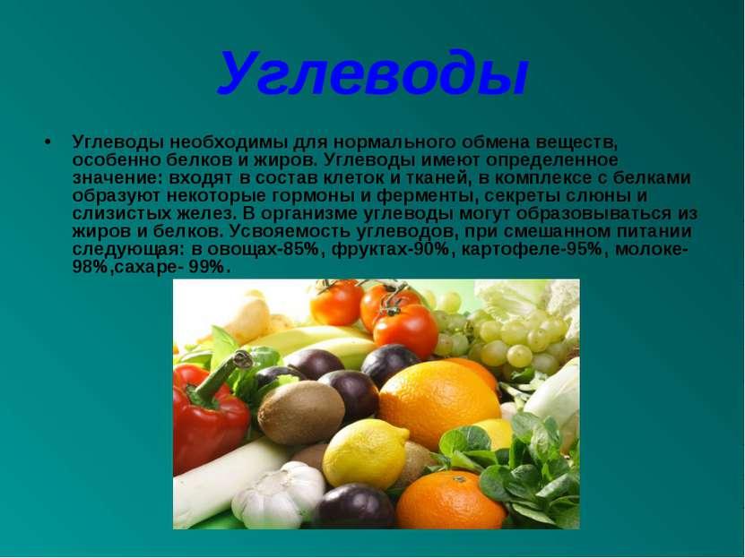 Углеводы Углеводы необходимы для нормального обмена веществ, особенно белков ...