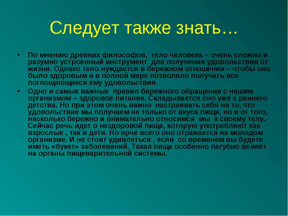 Следует также знать… По мнению древних философов, тело человека – очень сложн...