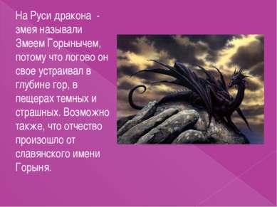 На Руси дракона - змея называли Змеем Горынычем, потому что логово он свое ус...