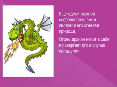 Еще одной важной особенностью змея является его огневая природа. Огонь дракон...
