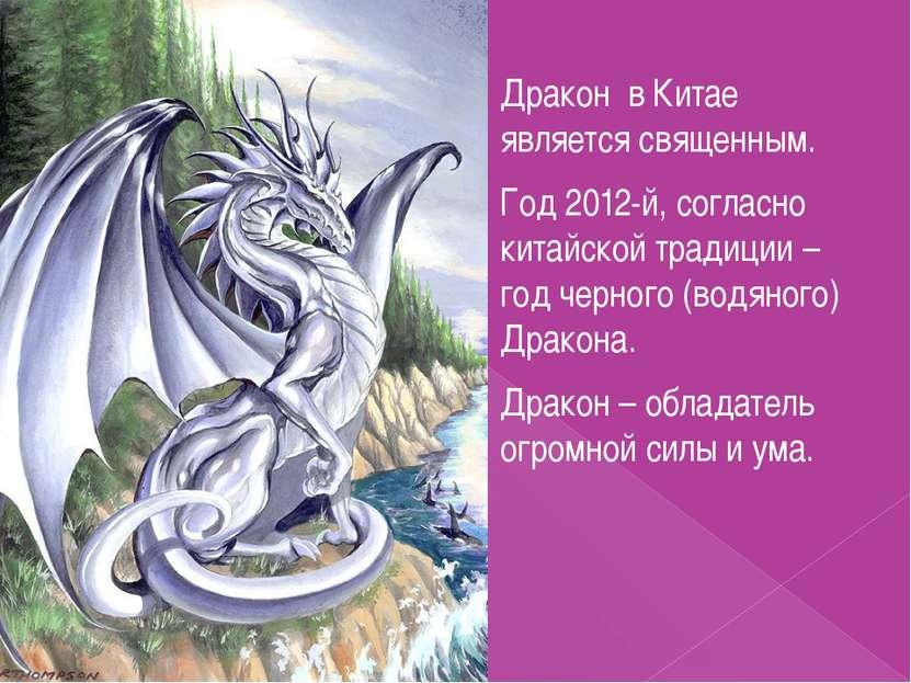 Дракон в Китае является священным. Год 2012-й, согласно китайской традиции – ...
