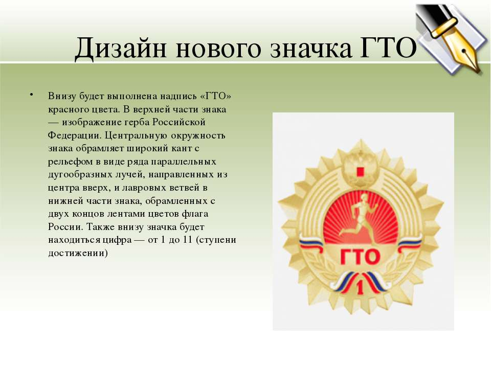 Дизайн нового значка ГТО Внизу будет выполнена надпись «ГТО» красного цвета. ...