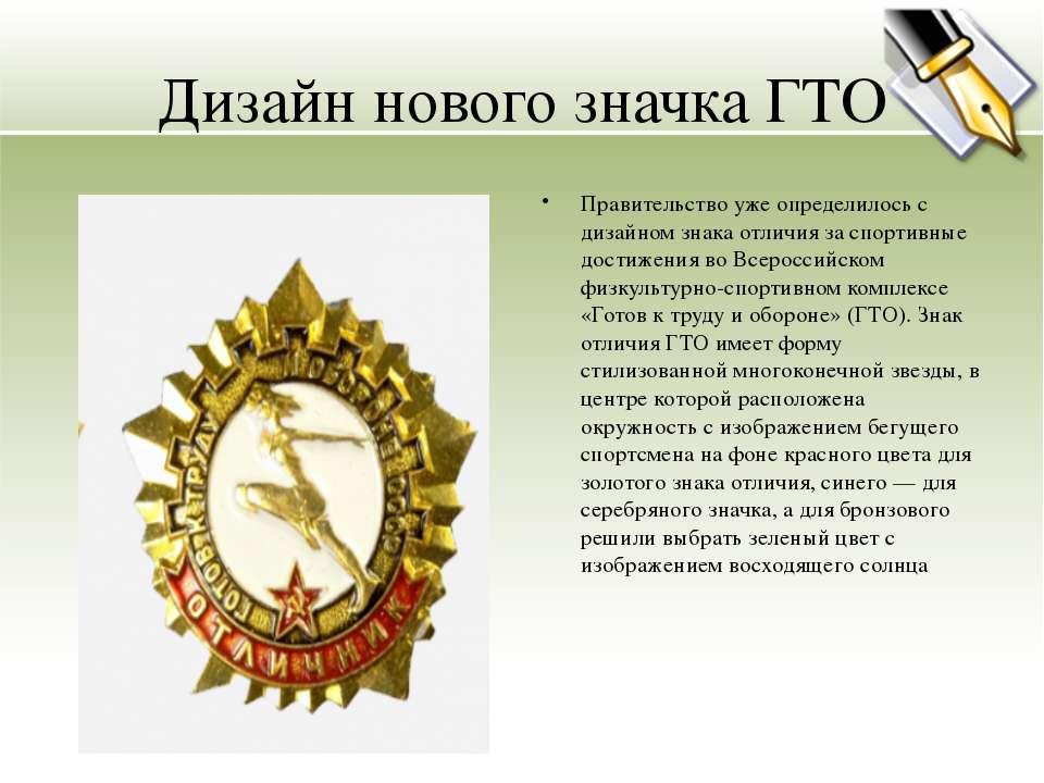 Дизайн нового значка ГТО Правительство уже определилось с дизайном знака отли...