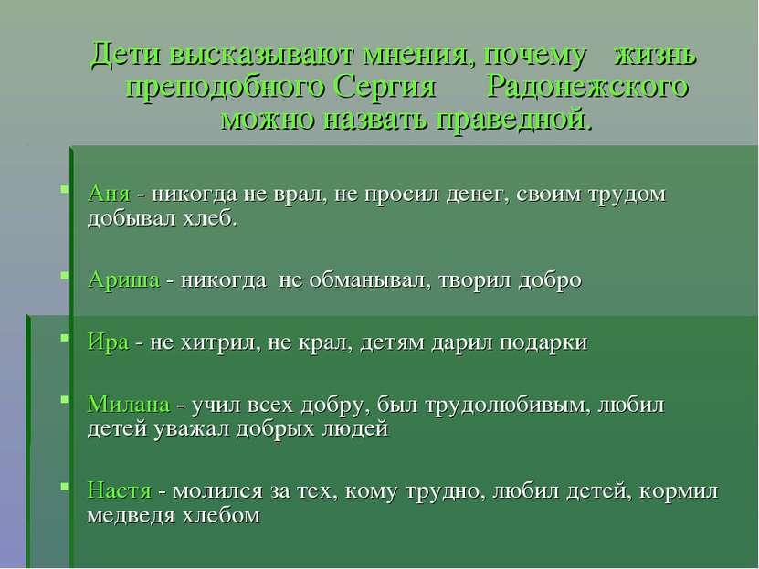 Дети высказывают мнения, почему жизнь преподобного Сергия Радонежского можно ...