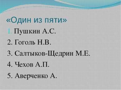 «Один из пяти» Пушкин А.С. 2. Гоголь Н.В. 3. Салтыков-Щедрин М.Е. 4. Чехов А....