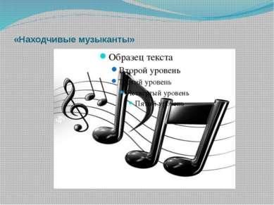«Находчивые музыканты»