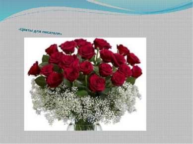 «Цветы для писателя»