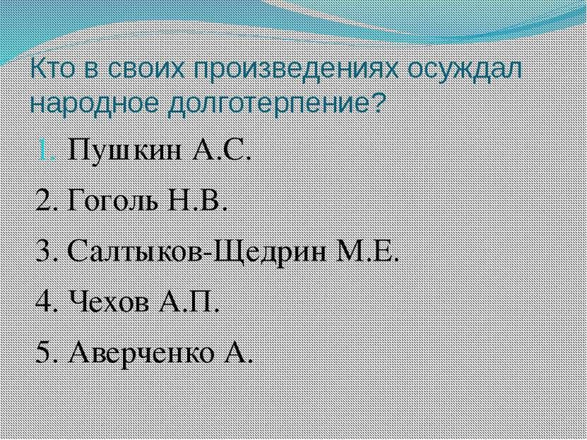 Кто в своих произведениях осуждал народное долготерпение? Пушкин А.С. 2. Гого...