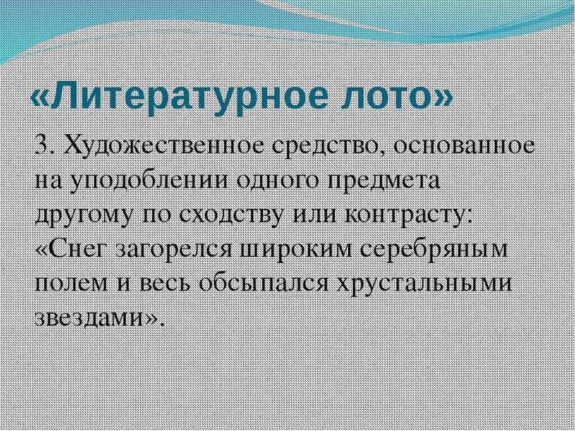 «Литературное лото» 3. Художественное средство, основанное на уподоблении одн...