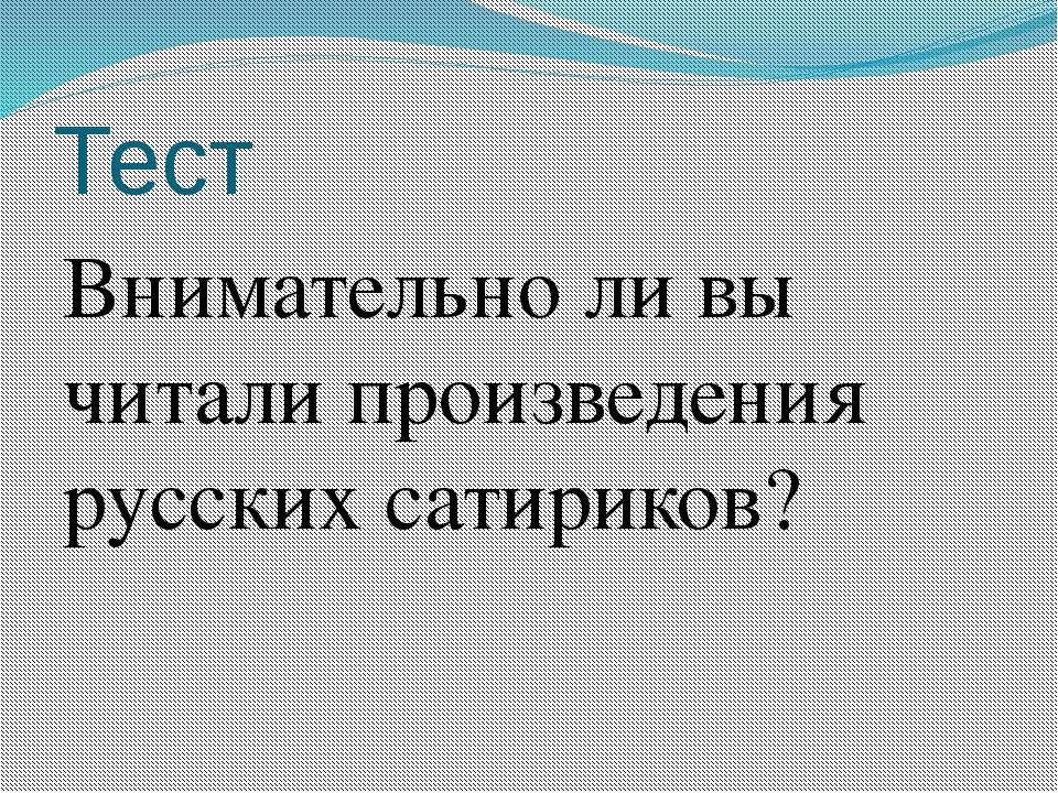 Тест Внимательно ли вы читали произведения русских сатириков?