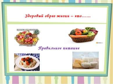 Здоровый образ жизни – это…… Правильное питание