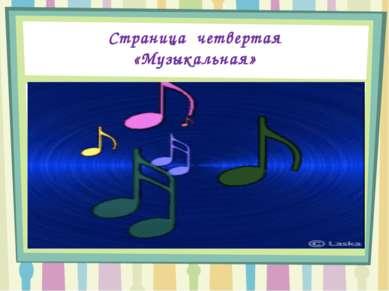 Страница четвертая «Музыкальная»