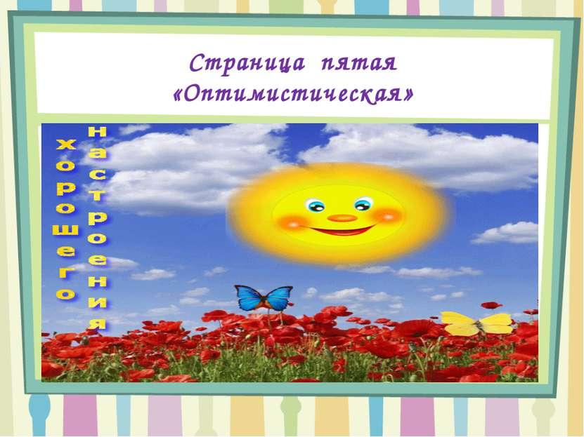 Страница пятая «Оптимистическая»
