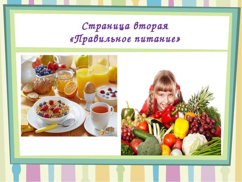 Страница вторая «Правильное питание»