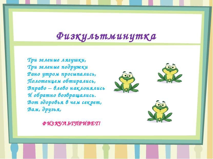 Физкультминутка Три зеленые лягушки, Три зеленые подружки Рано утром просыпал...