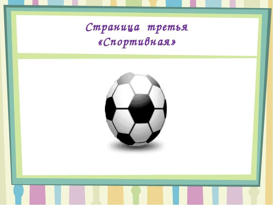 Страница третья «Спортивная»