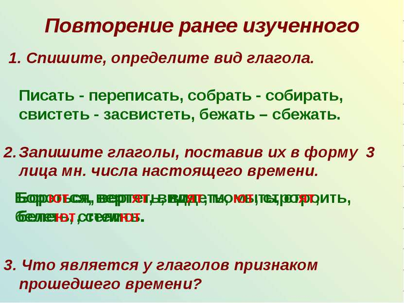 1. Спишите, определите вид глагола. Писать - переписать, собрать - собирать, ...