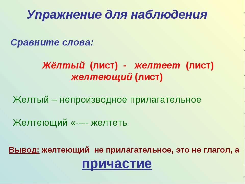 Cравните слова: Жёлтый (лист) - желтеет (лист) желтеющий (лист) Упражнение дл...